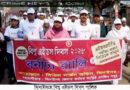 'এইচআইভি পরীক্ষা করুন : নিজেকে জানুন' প্রতিপাদ্যে ঝিনাইদহে বিশ্ব এইডস দিবস পালিত