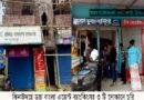 ঝিনাইদহের ডাকবাংলা বাজারে ডাচ বাংলা ব্যাংকের বুথসহ ৩টি দোকানে দুধর্ষ চুরি