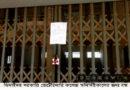 ঝিনাইদহ সরকারি ভেটেরিনারি কলেজ অনির্দিষ্টকালের জন্য বন্ধ ঘোষনা, হল ত্যাগের নির্দেশ