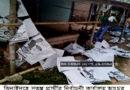 ঝিনাইদহ সদর উপজেলা পরিষদ নির্বাচনে সতন্ত্র প্রার্থীর নির্বাচনী কার্যালয় ভাংচুর