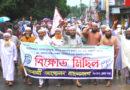 ঝিনাইদহে ইসলামী আন্দোলন বাংলাদেশের বিক্ষোভ মিছিল ও সমাবেশ