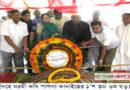 ঝিনাইদহে মরমী কবি পাগলা কানাইয়ের ১'শ ৩০ তম মৃত্যুবার্ষিকী পালন