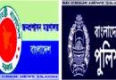 ১১ জেলায় নতুন পুলিশ সুপার নিয়োগসহ ২৬ কর্মকর্তা বদলি