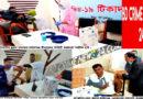 ফরিদগঞ্জে করোনা প্রতিষেধক ভ্যাকসিন প্রয়োগ চলছে