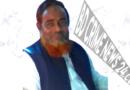 নোয়াখালীতে করোনায় ব্যবসায়ীর মৃত্যু, মৃতের সংখ্যা দাঁড়ালো ৯৩ জন