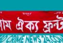 বাঁশখালীতে শ্রমিক হত্যায় বিচার বিভাগীয় তদন্ত চাই : বাম ঐক্য ফ্রন্ট