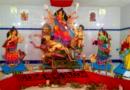 রাজারহাটে উৎসবমুখর আমেজে পালিত হচ্ছে শারদীয় দূর্গা পুজা